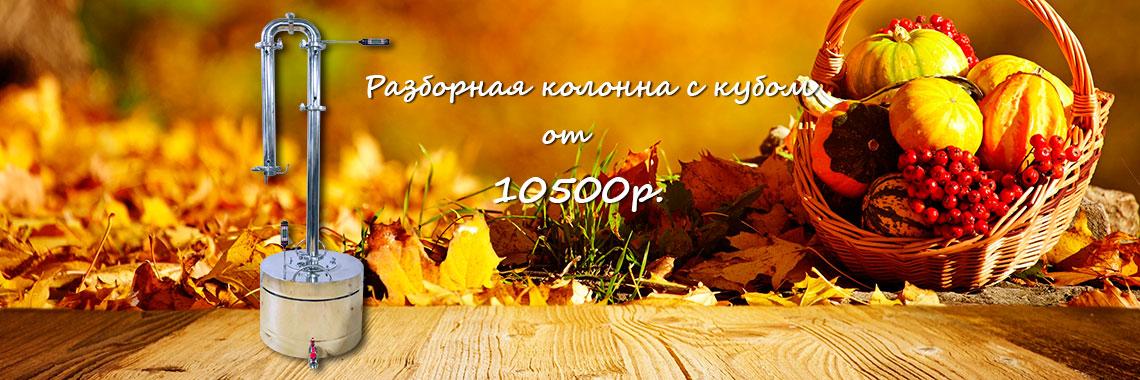 """Самогонный аппарат """"Рысь"""""""